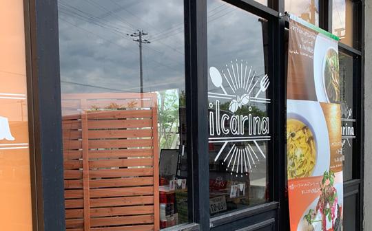 Cafe&Dinning Ilcarina (カフェ&ダイニング イルカリーナ)